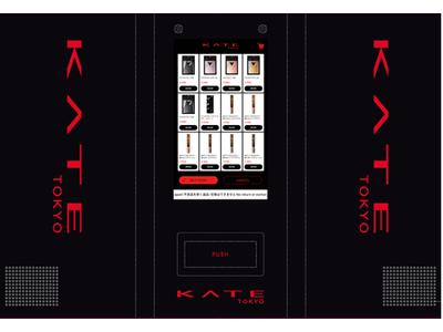 渋谷スクランブルに「KATE(ケイト)」の次世代自動販売機を8月17日(火)から期間限定で設置スタート!