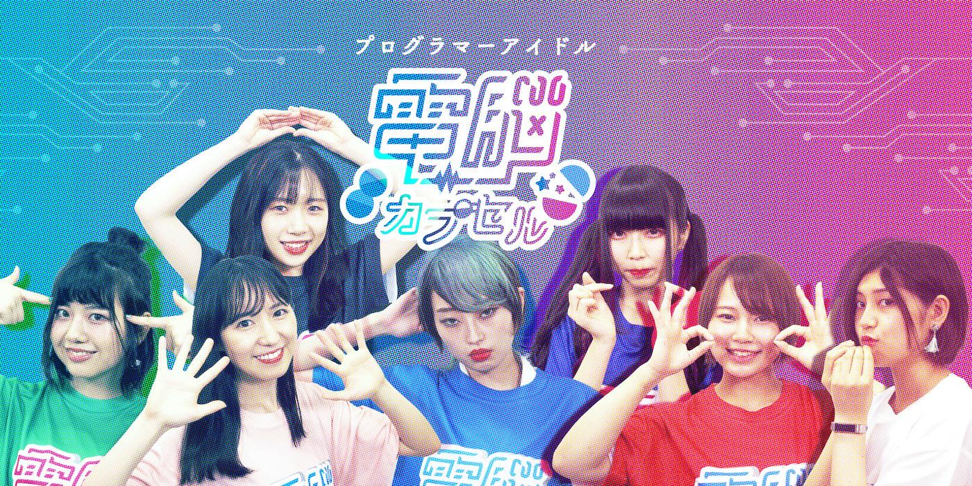 プログラマーアイドルグループ「電脳カプセル」デビュー曲3曲同時リリース!