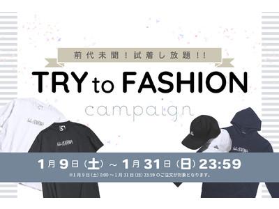 試着し放題!!【TRY to FASHION】キャンペーン開催中!!