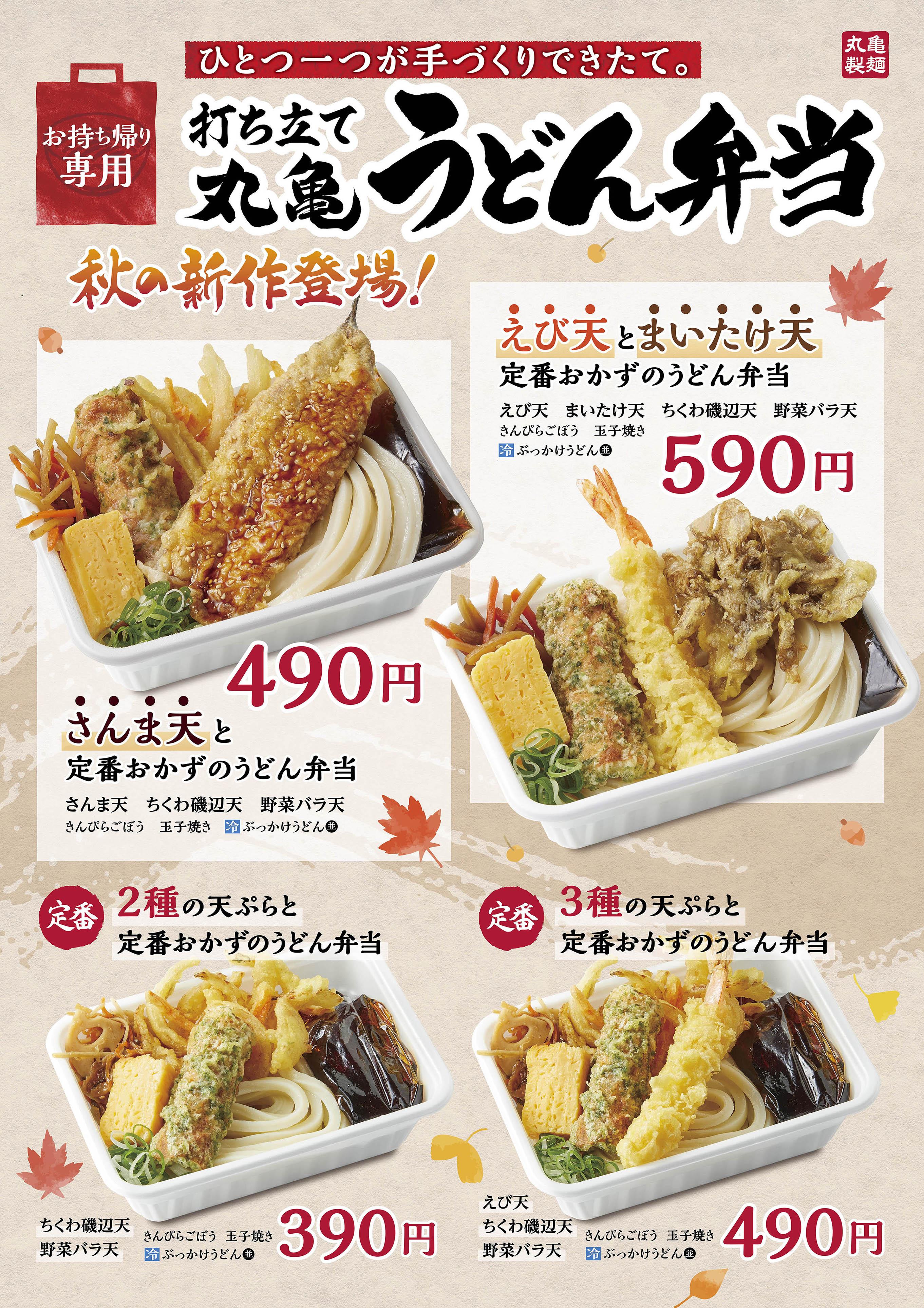 こだわりのもちもち麺と旬のさんまやまいたけの天ぷらが詰まった 『丸亀うどん弁当』から秋の新作2種が新登場!
