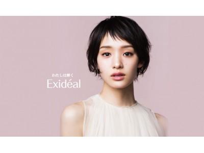 Exideal(エクスイディアル)新イメージキャラクターに剛力彩芽さんを起用!