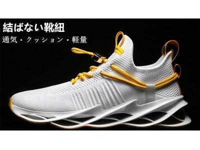 靴紐が解ける煩わしさのない、通気性に優れた軽量クッションスニーカーXIWEIHU