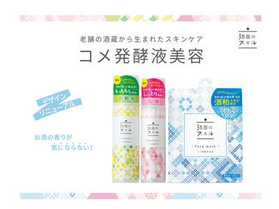 【高清水化粧品】3月31日(水)「酒屋のスキル」パッケージリニューアル!
