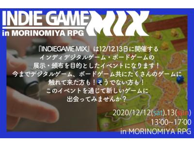 2020年12月12日(土)・13日(日)に、インディーデジタルゲームとボードゲームの展示・頒布イベント『INDIE GAME MIX』を開催!!