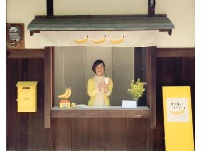 京都烏丸今出川にバナナジュース専門店『サンキューバナナ』OPEN!4月21日~8月19日の期間限定。