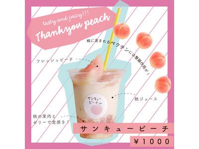 桃桃桃尽くし。大きな桃が1個半!京都今出川でパフェみたいなドリンク『サンキューピーチ』が登場!8月中旬まで、1日20杯限定。