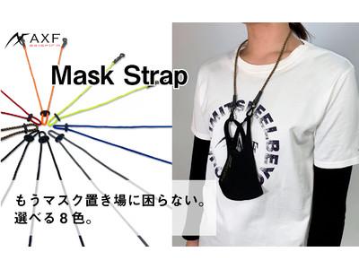 "『AXF axisfirm(アクセフ)』新定番 "" マスクストラップ "" 発売中!"