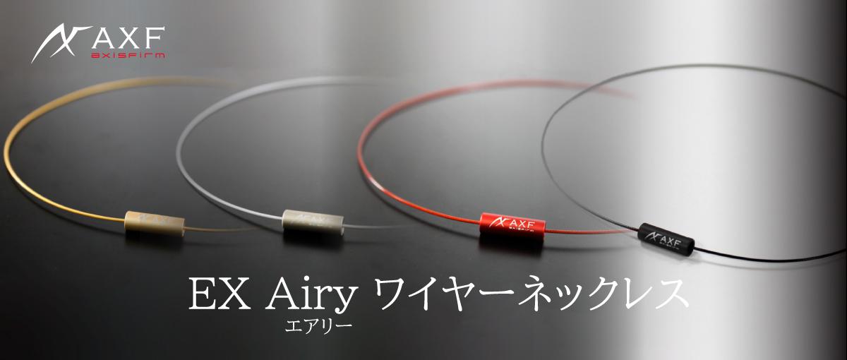 "『AXF axisfirm(アクセフ)』新商品 ""EX Airy ワイヤーネックレス"" 発売中!"