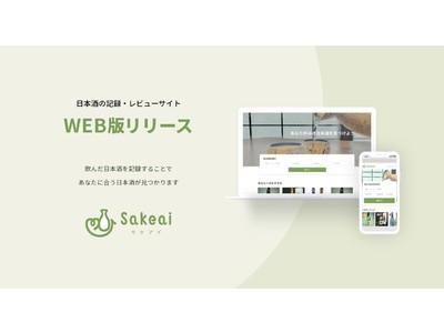 【日本酒×AI】AIが22,000銘柄から好みに合う日本酒を無料でオススメ「Sakeai(サケアイ)」のWeb版をリリース