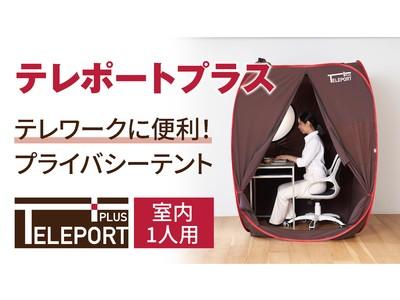 テレワークに便利!室内用プライバシーテント「テレポートプラス」をMakuakeで先行発売開始