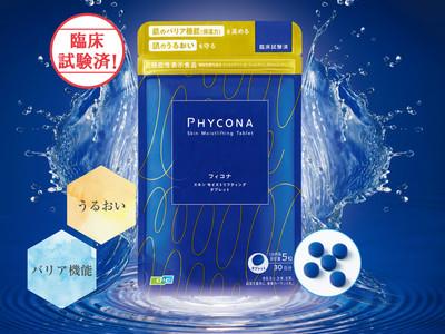 肌のバリア機能を高める機能性表示食品 『PHYCONA フィコナ』 を新発売