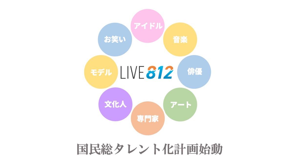 【国民総タレント化計画】ライブ配信アプリLIVE812、新コンセプト映像を公開!1周年キャンペーンを実施