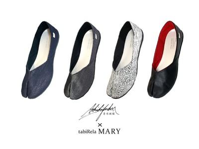 「青木被服」×「丸五」 が初コラボレーションを発表!岡山の老舗メーカー同士が共同開発したコレクション素材の足袋型パンプスがデザイナー監修で新登場!