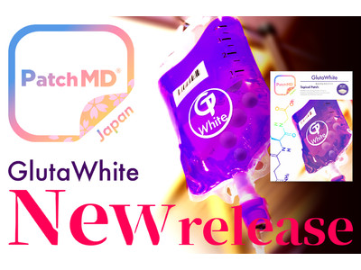 芸能人が通う『白玉点滴』に着目!白玉点滴主成分「グルタチオン」配合!貼るサプリのPatch MD JAPANから新商品「パッチMD グルタホワイト」がNewリリース!| 株式会社シンビシン