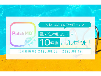 【夏パッチセット 20名プレゼントCP開始!】『パッチMD JAPAN』公式インスタキャンペーン投稿をいいね&アカウントフォローでNEWアイテムをプレゼント!   株式会社シンビシン