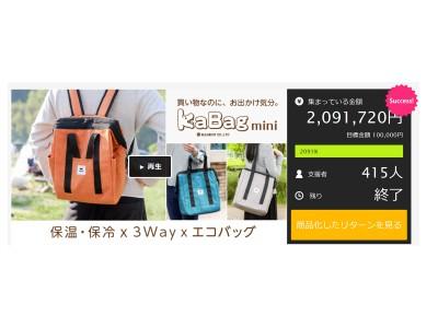お買い物をワクワクした時間に。「KABAG(カバッグ)」なにかと便利な3WAY。保温・保冷エコバッグをキャンプファイヤー(BOOSTER)で提供開始します。