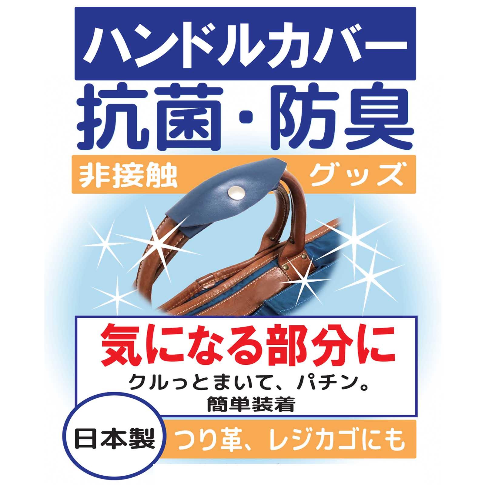 【抗菌防臭ハンドルカバー】(非接触アイテム:日本…