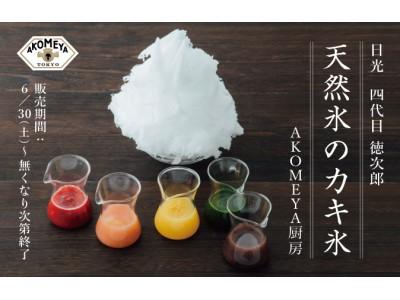 """銀座で味わう""""日光 四代目 徳次郎""""の天然氷を使ったカキ氷!6月30日(土)より「AKOMEYA厨房」で数量限定販売!"""