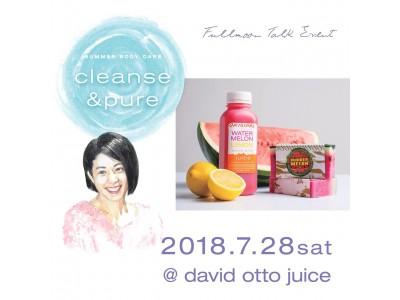 """ビューティーオーガナイザー福本敦子さん×「DAVID OTTO JUICE」×「Soaptopia」7月28日(土)、満月スペシャルトークイベント""""Cleanse&Pure""""を開催!"""