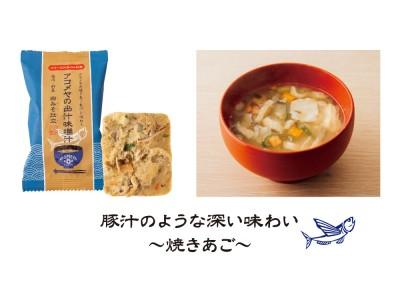 【AKOMEYA TOKYO】9/10(月)、アコメヤの出汁味噌汁(フリーズドライ) 発売!