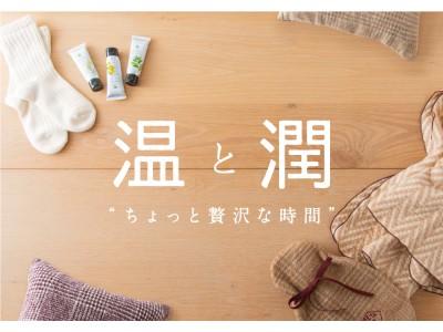 AKOMEYA TOKYOが「温と潤~ちょっと贅沢な時間~」を提案