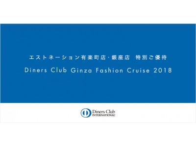 ESTNATION | DINERS CLUB GINZA FASHION CRUISE