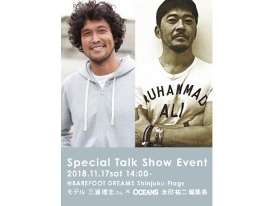 OCEANS太田祐二編集長とモデル三浦理志さんによるトークショーイベントを開催!