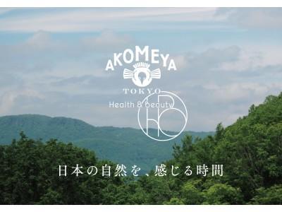 AKOMEYA TOKYOからHealth&Beautyが誕生