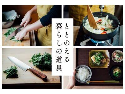 AKOMEYA TOKYO「ととのえる暮らしの道具」