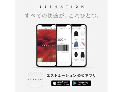 「エストネーション公式アプリ」をリリース