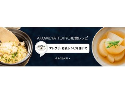 AKOMEYA TOKYOの「和食レシピ」がAmazon Alexaスキルをリリース!