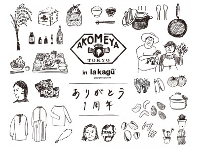 AKOMEYA TOKYO in la kagū おかげさまで1周年