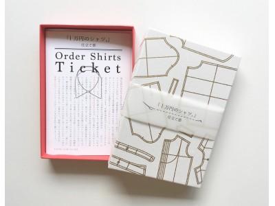 サザビーリーグ「LIVE LABORATORY」協業案件のご紹介「1万円のシャツ。」× AKOMEYA TOKYO