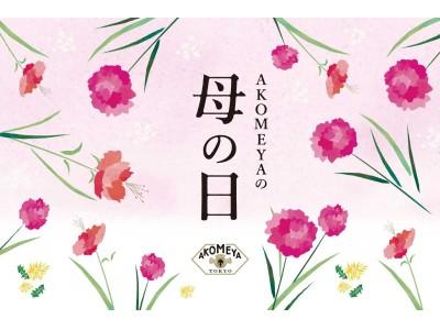4月17日(金)より「AKOMEYA TOKYOの母の日」