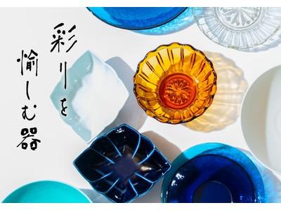 【AKOMEYA TOKYO】おうち時間を盛り上げる彩りを愉しむ器フェア開催