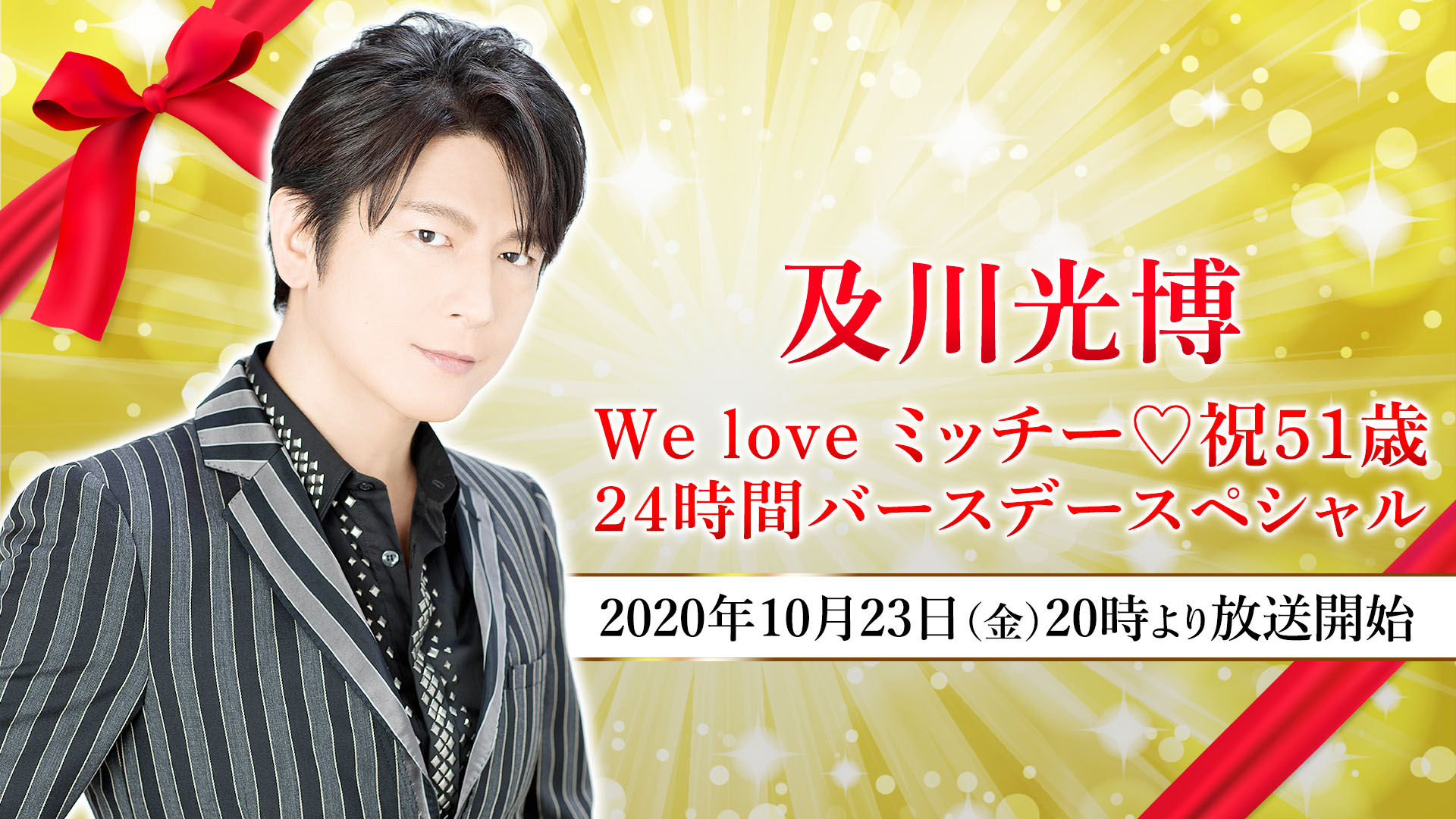 及川光博 ライブ映像特集最終回は51歳のバースデーをお祝い