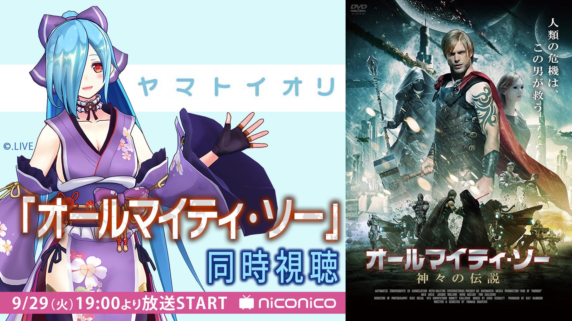 アイドル部所属VTuberヤマト イオリと「オールマイティ・ソー」同時視聴がニコニコ生放送にて決定。