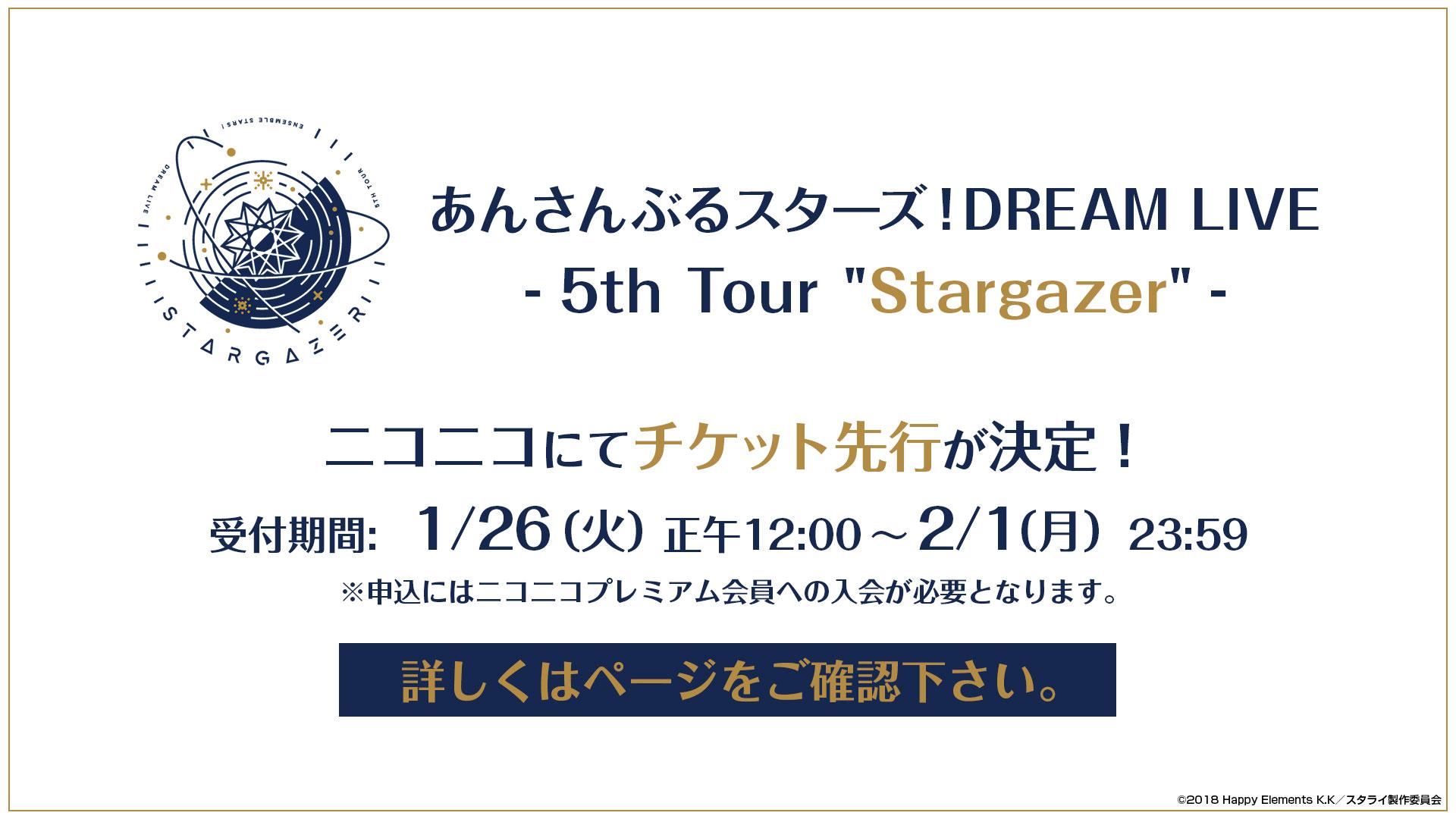 """【ニコニコ/animelo mix】「あんさんぶるスターズ!DREAM LIVE -5th Tour """"Stargazer""""-」チケット先行抽選応募受付&3rd公演のWeb最速ニコ生が決定!"""