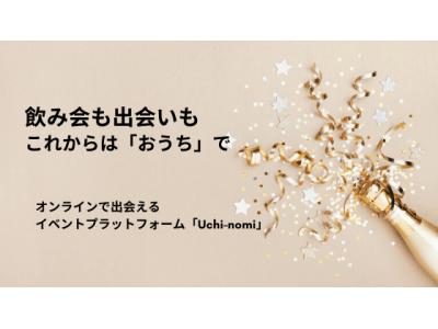 【業界最大級】街コン感覚で参加できる、最大200人が同時参加するオンライン飲み「Uchi-nomi」を提供開始