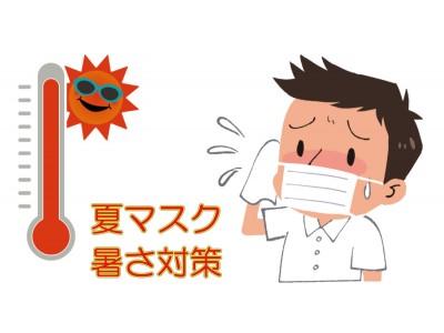 『マスク冷風扇』マスクまわりの空気を冷やす新発想!首もとまで冷やすダブル冷却タイプと、服の中まで冷やすトリプル冷却タイプの2製品を東京ファンが提供開始