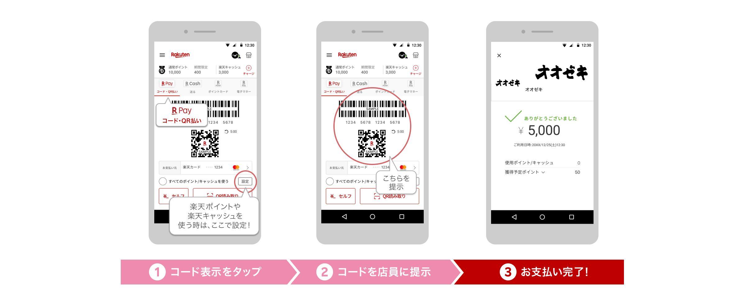 スーパー「オオゼキ」42店舗で、「楽天ペイ(アプリ決済)」が利用可能に 画像