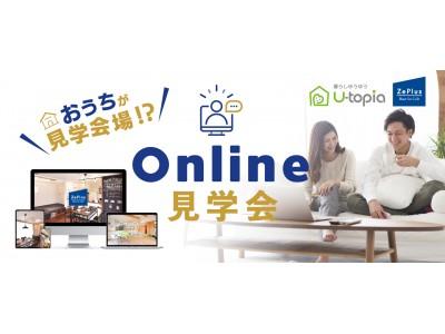 自宅が会場に!?「おうち時間」で参加できる住宅メーカーによるオンライン住宅見学会を5月1日から開催!