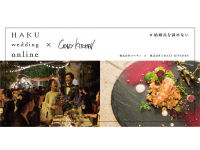「#結婚式をあきらめない」オンラインウエディングをオーダーメイドの料理で演出           CRAZY KITCHEN×HAKU wedding onlineが実現