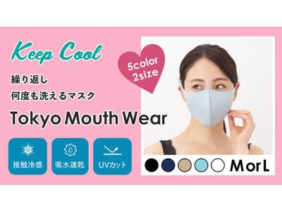 洗える夏用マスク「東京マウスウェア」の接触冷感タイプと吸水速乾タイプが各カラー・サイズ再入荷いたしました。
