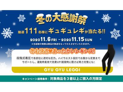 <冬の大感謝祭>抽選で111名様に人気のギュギュシリーズから「ギュギュレギ」が当たるキャンペーンを開催致します。
