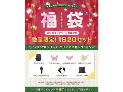 <ギュギュギュで大人気!MonStellaから新セット登場>ギュギュシリーズが沢山入った「クリスマス限定福袋セット」と、この時期にピッタリの「選べる着圧セット」が12月11日より販売開始いたします。