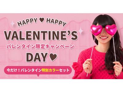<期間限定>「モンステラ」のギュギュシリーズから数量限定でバレンタイン限定カラーのセットが登場