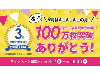 <3周年&シリーズ累計100万枚>9月はギュギュギュ月間!記念キャンペーン開催中