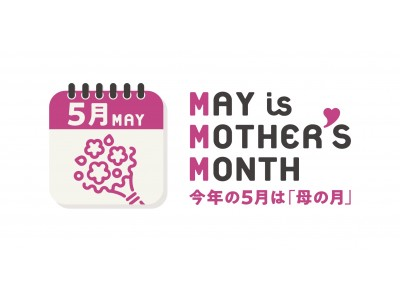MAY is MOTHER's MONTH 今年の5月は「母の月」