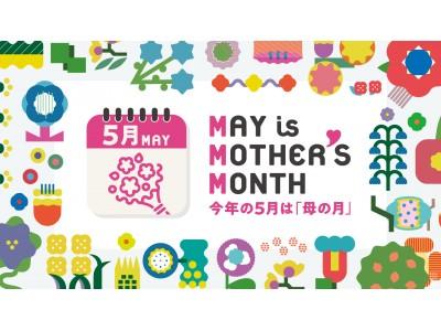 """今年、「母の日」は「母の月」へ。MAY is MOTHERʻs MONTH スタート ~ """"三密""""・""""配送の混乱""""回避に、花業界も協力"""